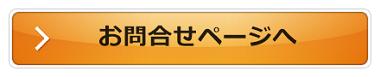 「福岡 起業・開業なび」お問合せ